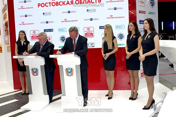 Модели на работу для выставки в москве чем занять девушку пока на работе
